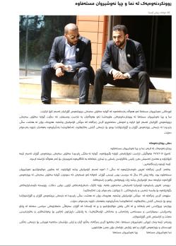 newshorwan